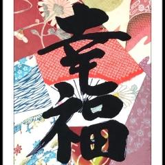 Kimono-Kalligraphie