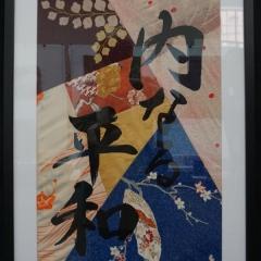 Yumiko Umeda - Innerer Frieden