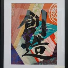 Yumiko Umeda- Schöpfung